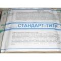 стандарт-титр калий двухромовокислый